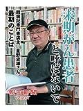 末期がん患者と呼ばないで 闘病記専門古書店主、星野史雄さん最期のことば (朝日新聞デジタルSELECT)