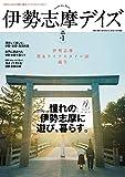 伊勢志摩デイズ (TOKYO NEWS MOOK)