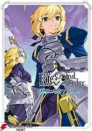 Fate/Grand Order 電撃コミックアンソロジー (電撃コミックスNEXT)