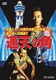 激安王 通天の角[DVD]