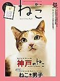 ねこ 2016年 5月号 Vol.98 〔付録:竹脇麻衣さんによる「大人のぬりねこ」小冊子〕