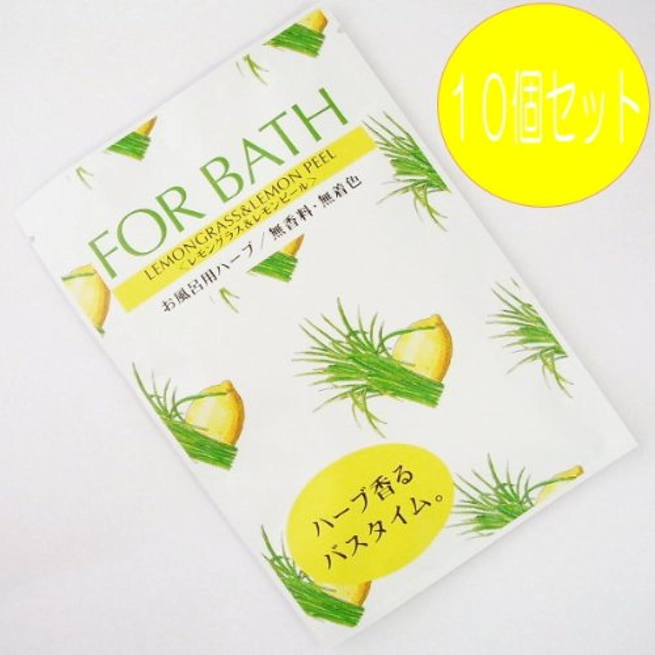 白い小屋読書フォアバスレモングラス&レモンピール10個セット