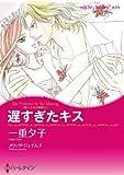 遅すぎたキス 恋人たちの宮殿 (ハーレクインコミックス)