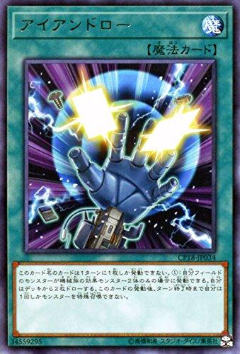 アイアンドロー レア 遊戯王 コレクターズパック2018 cp18-jp034
