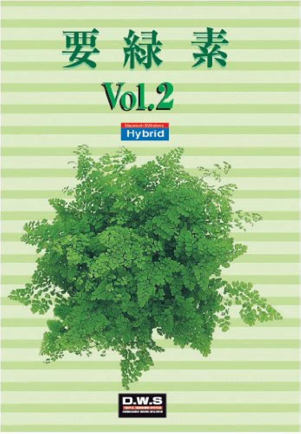 禁止誤解貢献要緑素 Vol.2 CD-ROM素材集
