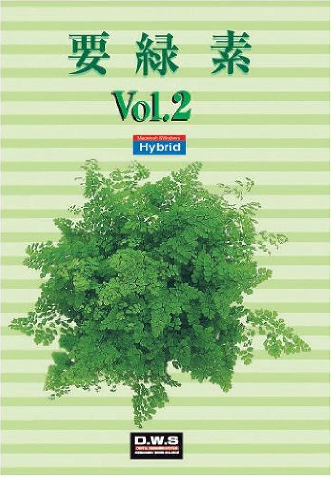 教えるスキャン感性要緑素 Vol.2 CD-ROM素材集