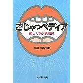 ごじゃっペディア―楽しく学ぶ茨城弁