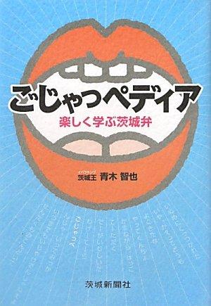 ごじゃっペディア―楽しく学ぶ茨城弁の詳細を見る