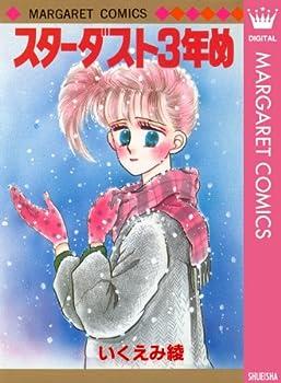 スターダスト3年め (マーガレットコミックスDIGITAL)
