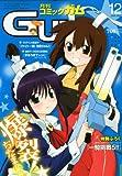 Comic GUM (コミック ガム) 2009年 12月号 [雑誌]