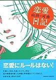 恋愛日記 / 山田 可南 のシリーズ情報を見る