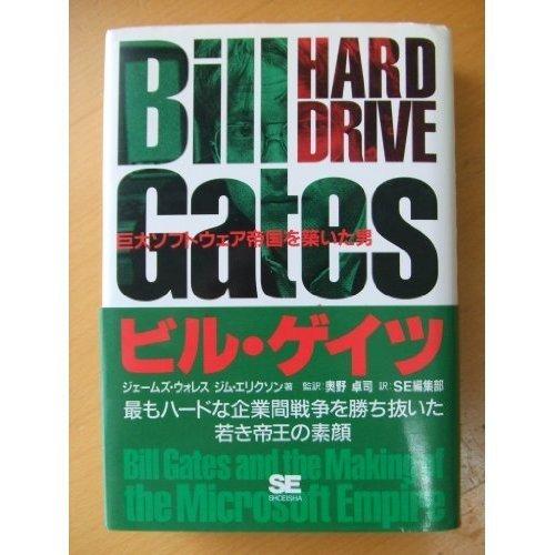 ビル・ゲイツ―巨大ソフトウェア帝国を築いた男の詳細を見る