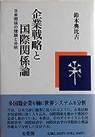 企業戦略と国際関係論―日米関係の理論と分析