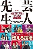 NHK 芸人先生 ~コミュニケーションの達人「お笑い芸人」に学ぶビジネス基礎講座