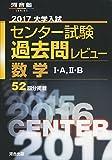 大学入試センター試験過去問レビュー数学1・A,2・B 2017 (河合塾シリーズ)