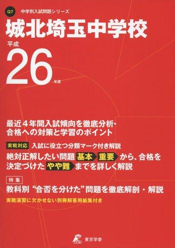 城北埼玉中学校 26年度用 (中学校別入試問題シリーズ)