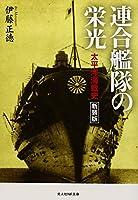 連合艦隊の栄光―太平洋海戦史 (光人社NF文庫)