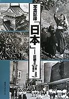 写真記録「日本」―近畿〈2〉大阪・兵庫・和歌山