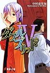 ダブルブリッド〈4〉 (電撃文庫)