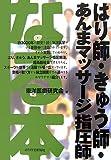 なる本 はり師・きゅう師・あんまマッサージ指圧師 (なる本シリーズ)