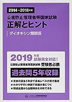 公害防止管理者等国家試験 正解とヒント ダイオキシン類関係〈2014~2018年度〉