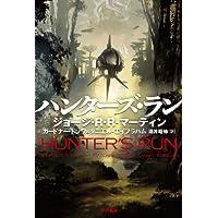 ハンターズ・ラン (ハヤカワ文庫SF)