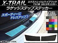 AP ラゲッジステップステッカー カーボン調 ニッサン エクストレイル/ハイブリッド T32系 2013年12月~ ブルー AP-CF380-BL 入数:1セット(2枚)