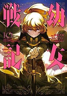 幼女戦記10 角川コミックスエース