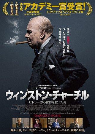 【映画パンフレット】 ウィンストン・チャーチル ヒトラーから世界を救った男