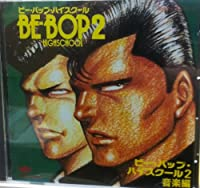 BE-BOP-HIGHSCHOOL2~オリジナル・サウンド・トラック