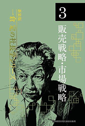 《新装版》第3巻 販売戦略・市場戦略 (一倉定の社長学)