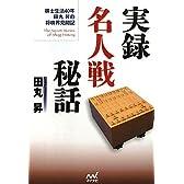 実録 名人戦秘話 ~棋士生活40年 田丸昇の将棋界見聞記~