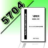 VIPER (バイパー) 5704 取付・取扱説明書 日本語マニュアル