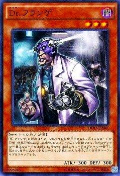 遊戯王/第9期/6弾/DOCS-JP041 Dr.フランゲ NR