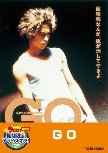 GO【DVD】の詳細を見る