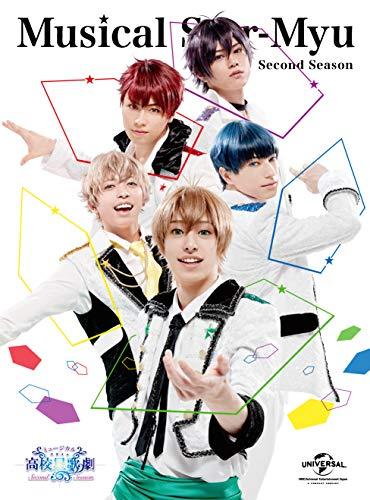 【Amazon.co.jp限定】ミュージカル「スタミュ」-2...