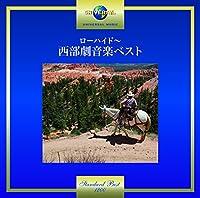 ローハイド~西部劇音楽ベスト