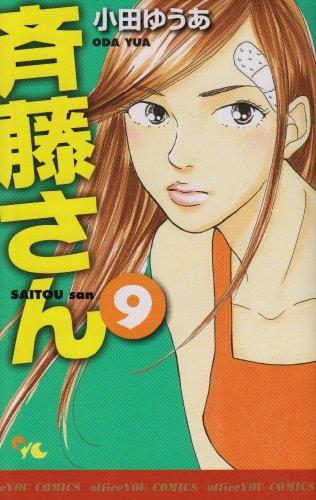 斉藤さん 9 (オフィスユーコミックス)の詳細を見る
