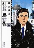 社長 島耕作(4) (講談社漫画文庫)