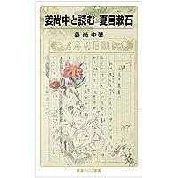 姜尚中と読む 夏目漱石 (岩波ジュニア新書)