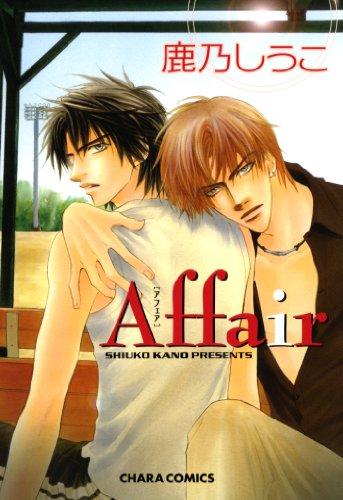 Affair [アフェア] (Charaコミックス)
