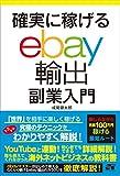 確実に稼げる ebay輸出 副業入門