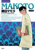 MAKOTO 完全版 (アクションコミックス)