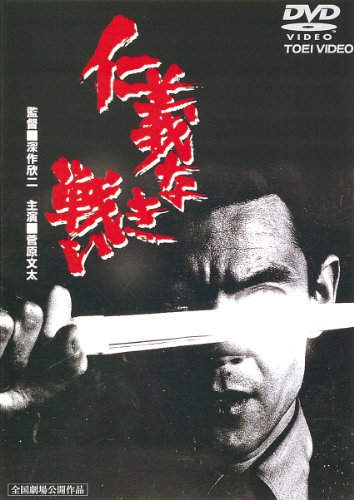 仁義なき戦い [DVD]