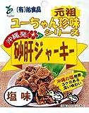 砂肝ジャーキー 塩味 29g×6