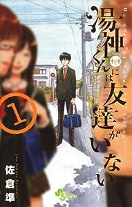 湯神くんには友達がいない(1) (少年サンデーコミックス)