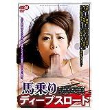 馬乗りディープスロート [DVD]