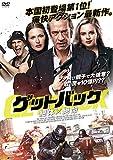 ゲットバック-絶体絶命-[DVD]