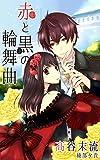 赤と黒の輪舞曲: 【桜咲く国の姫君】続編-ギルフォードルート