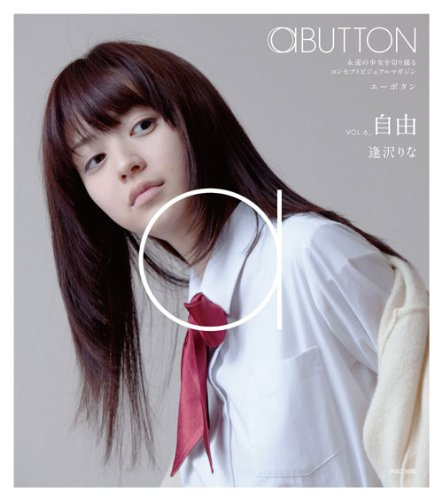 aBUTTON VOL.6_自由 逢沢りな (PLUP SERIES)